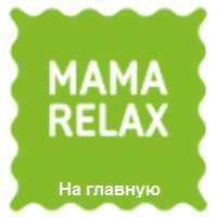 Mama Relax